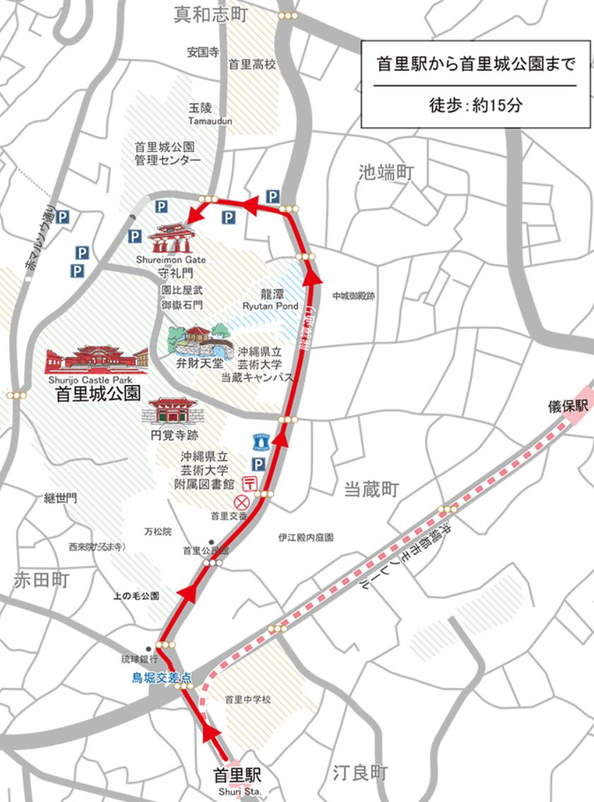 首里城から首里城公園 地図