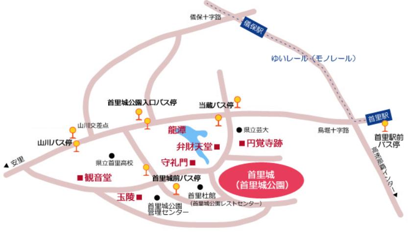 首里城 バス停 地図