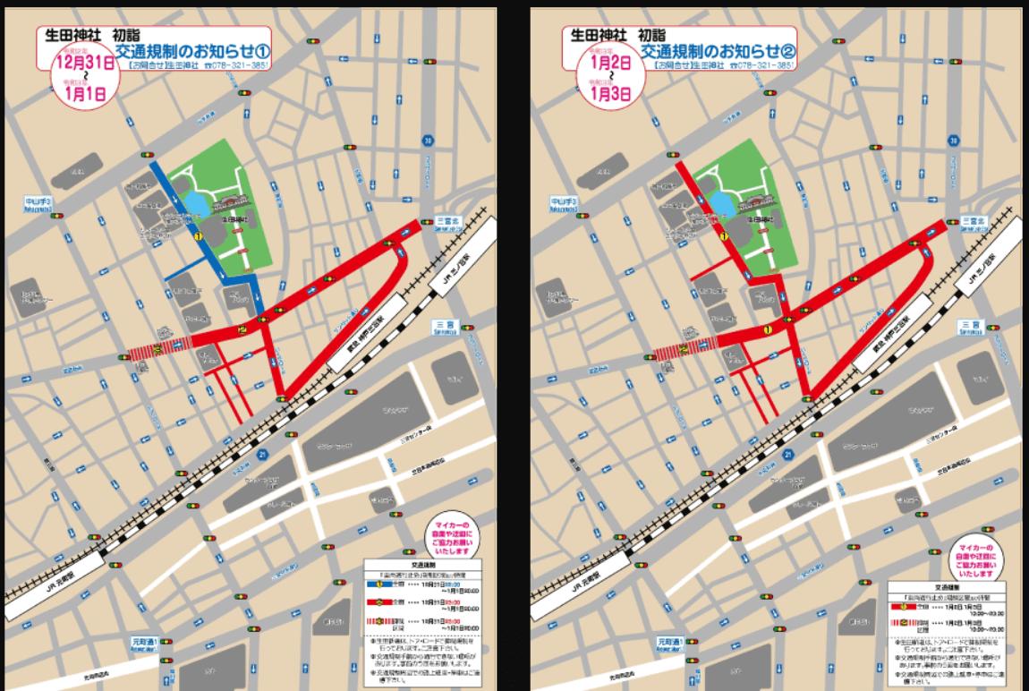 生田神社 初詣 交通規制 地図