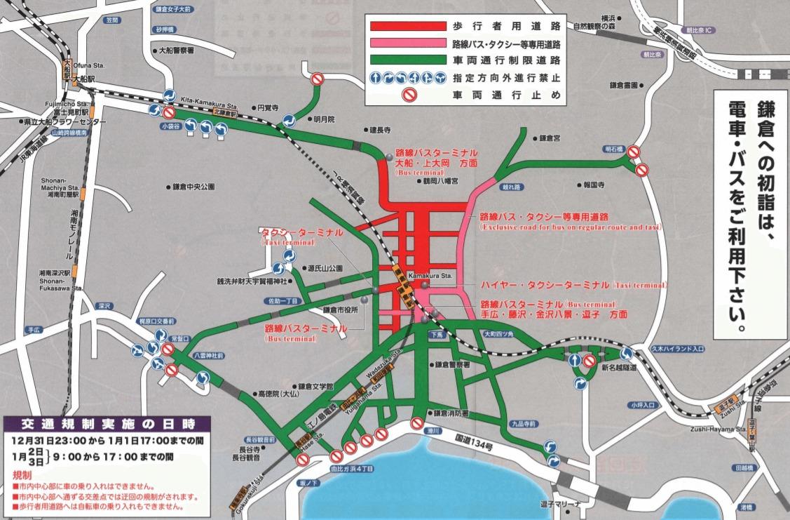 鶴岡八幡宮 初詣 交通規制 地図