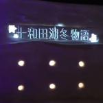 十和田湖冬物語2018の日程と花火の時間。駐車場や宿泊は?