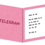 電報 TELEGRAM
