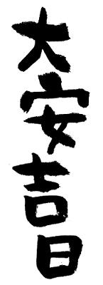 大安吉日 文字