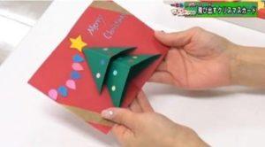 飛び出すクリスマスカード 手作り