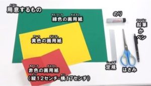 画用紙 緑 黄色 赤 道具