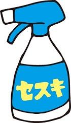 セスキ炭酸ソーダ お掃除