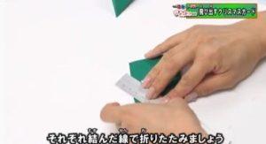 型紙 折りたたむ