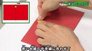 赤い画用紙 星