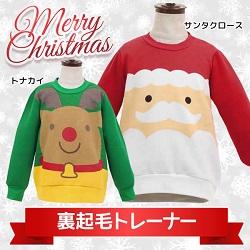 クリスマスデザイン 裏起毛トレーナー