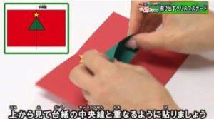 赤い画用紙 ツリー