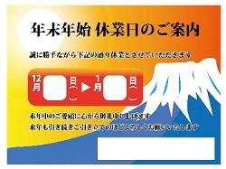 年末年始休業日のご案内 富士山