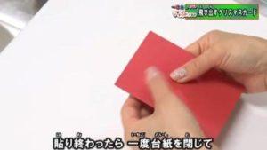 赤い画用紙 折る
