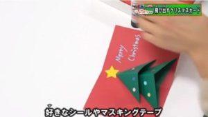 飛び出すクリスマスカード クリスマスツリー
