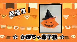 ハロウィン かぼちゃ菓子箱