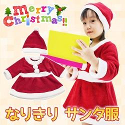 女の子向け サンタ衣装