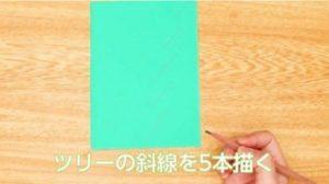 緑の画用紙 斜線を描く