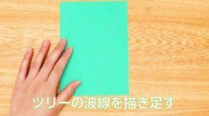 緑の画用紙 ツリーの波線