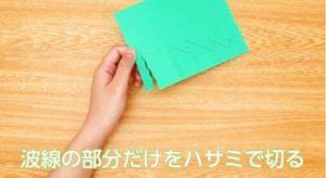 緑の画用紙 波線 切る