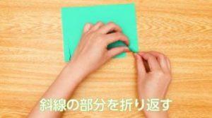 緑の画用紙 斜線 折り返す
