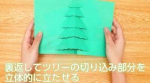 緑の画用紙 裏返す