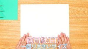 白い画用紙