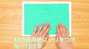 緑の画用紙を白の画用紙に貼る