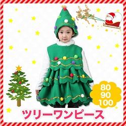 クリスマスツリー ワンピース