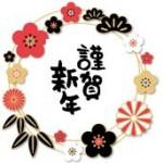 先生・先輩へ年賀状一言メッセージ文例【小学・中学・高校・大学】