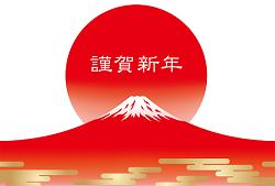謹賀新年 富士山