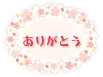 ありがとう 文字 花