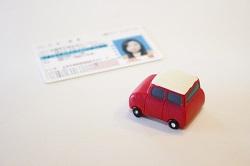 運転免許証 車