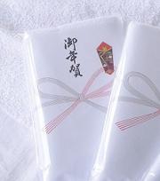 御年賀 熨斗紙