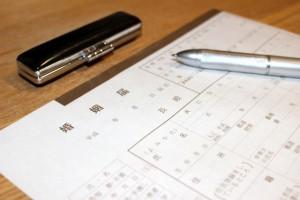 婚姻届 ペン 印鑑