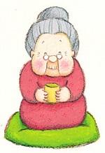 おばあちゃん 祖母