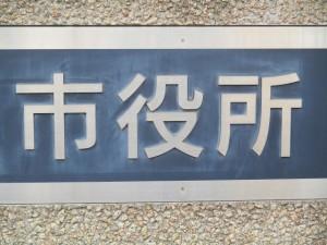 市役所 看板
