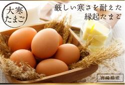 大寒卵 食べ方
