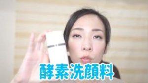女性 洗顔クリーム