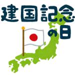 建国記念の日 日本
