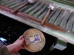 銭洗弁財天宇賀福神社 お金