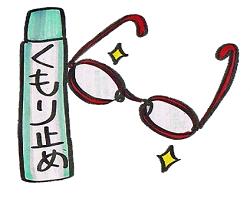 くもり止め メガネ