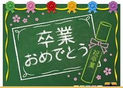 黒板 卒業おめでとう