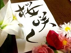 書き初め 桜咲く