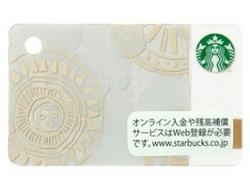 ギフトカード スターバックス