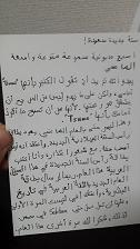 外国語 アラビア語