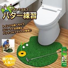 トイレでゴルフ 雑貨