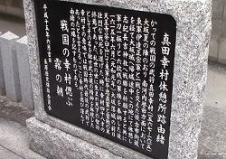 真田幸村 仕事運アップ