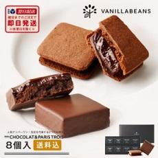 チョコラケーキ バレンタイン
