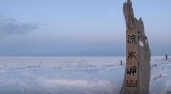 流氷岬 絶景ポイント