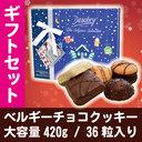 チョコクッキー バレンタイン