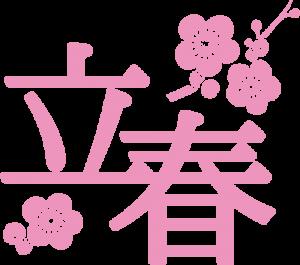 立春 文字 桜